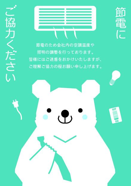 節電実施!: 社長の雑記帳 (中西印刷&中西出版)